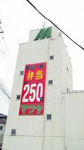 20090808matsuya.jpg