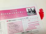20131013tagajyo.jpg