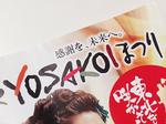 20131013yosakoi.jpg