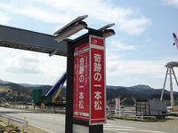 20140509kiseki02.JPG