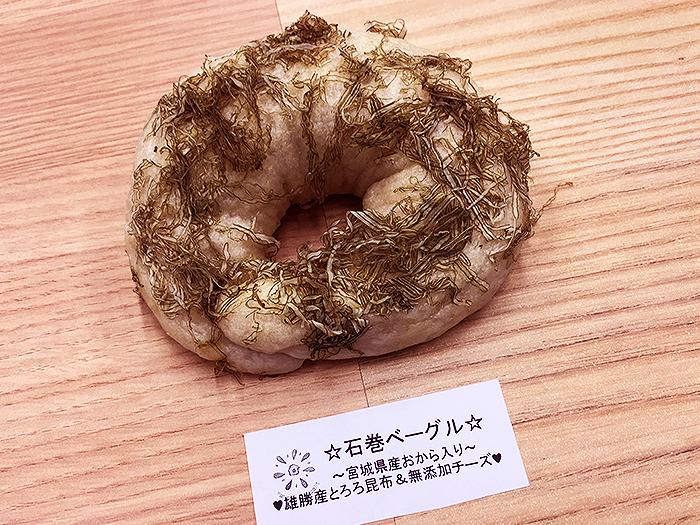 http://hiromu-saeki.com/blog/item/20190714bagel.jpg